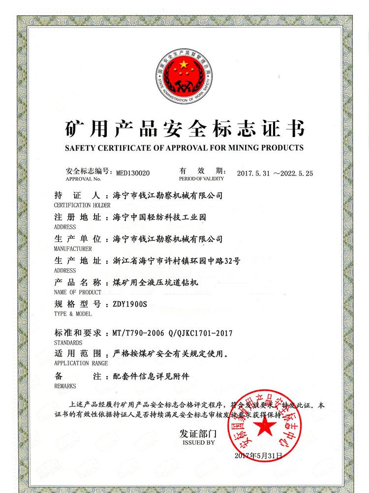 ZDY1900S煤安证书