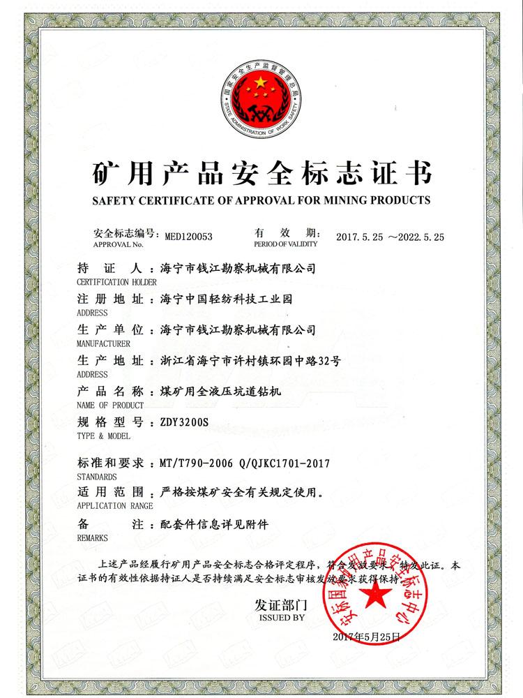 ZDY3200S煤安证书