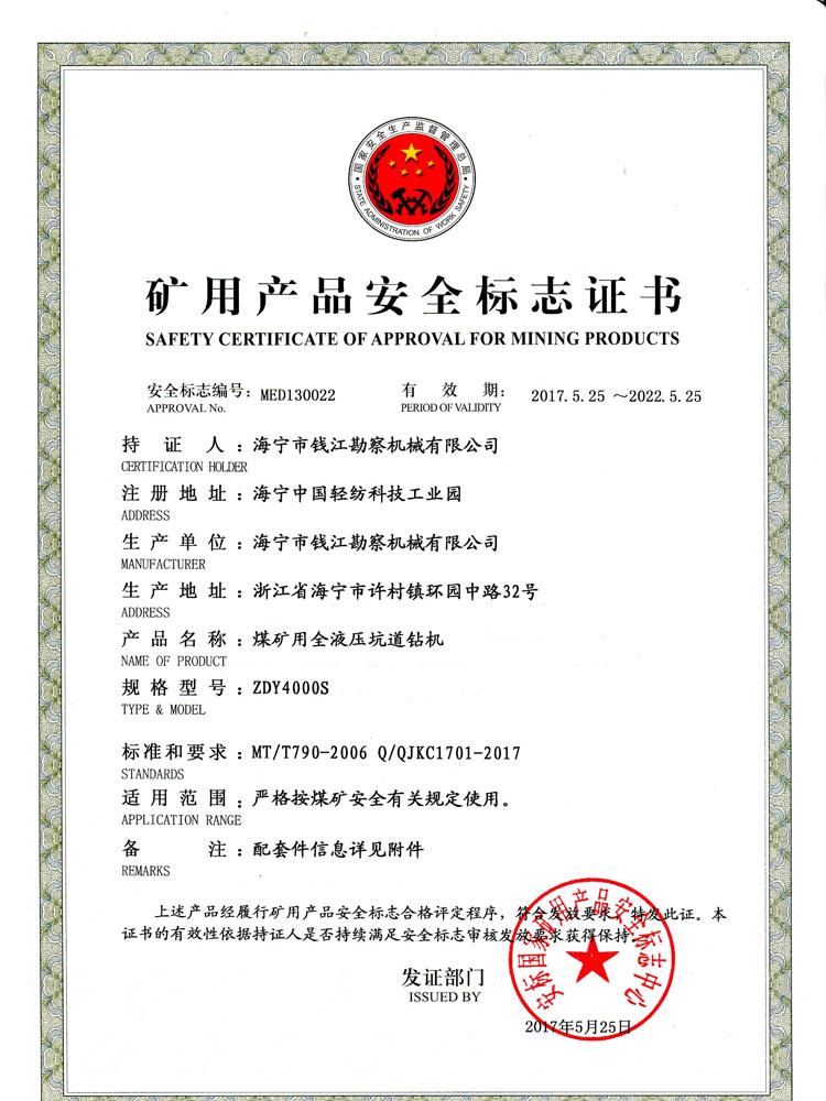ZDY4000S煤安证书