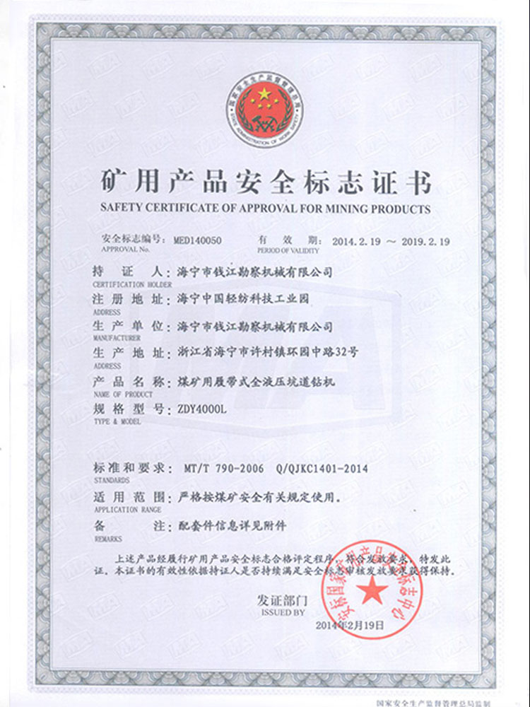 ZDY4000L煤安证书