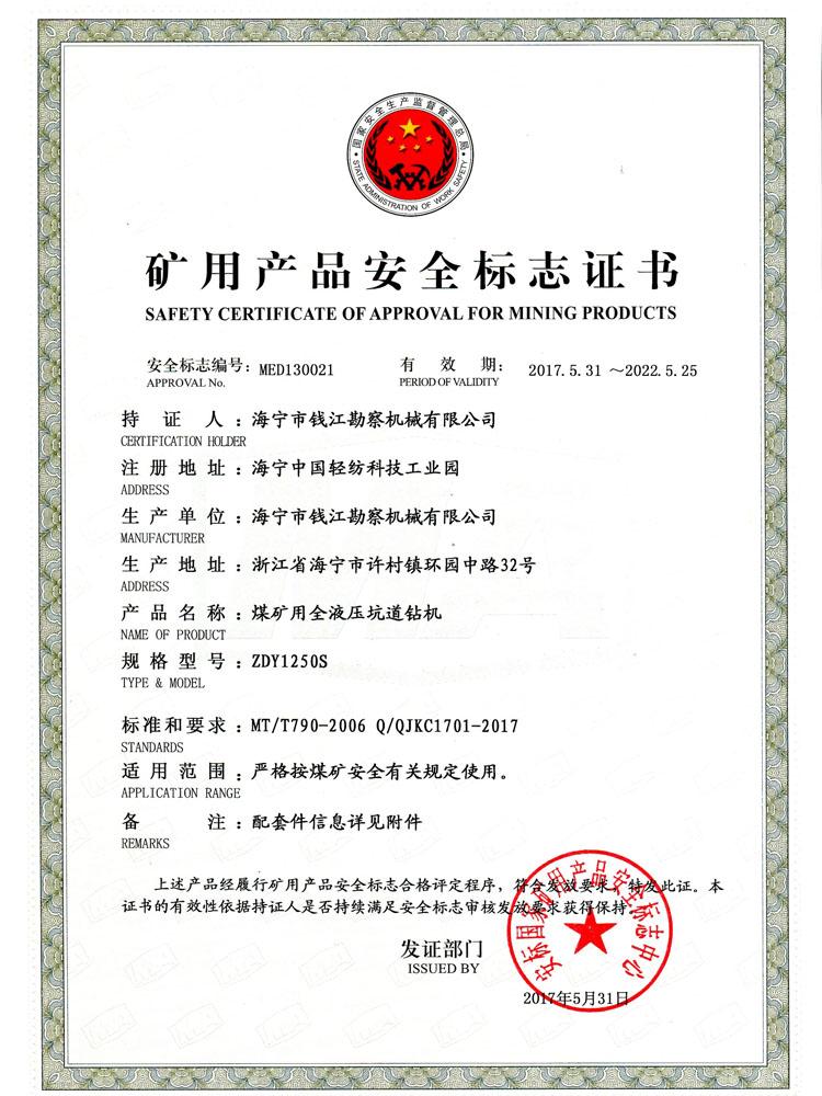 ZDY1250S煤安证书