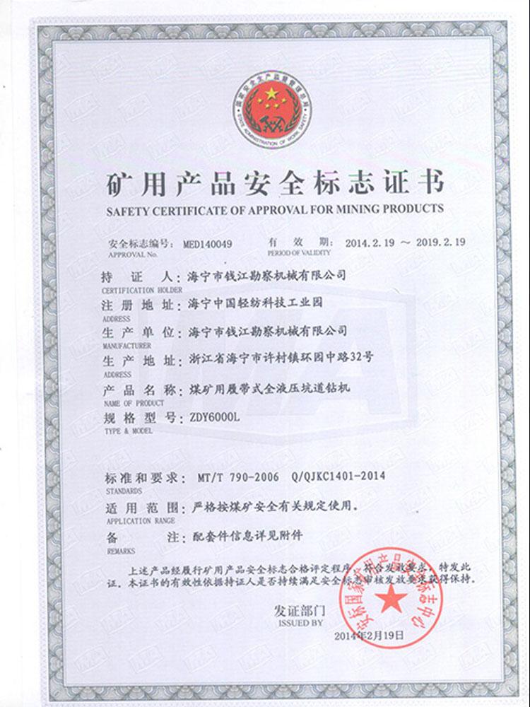 ZDY6000L煤安证书