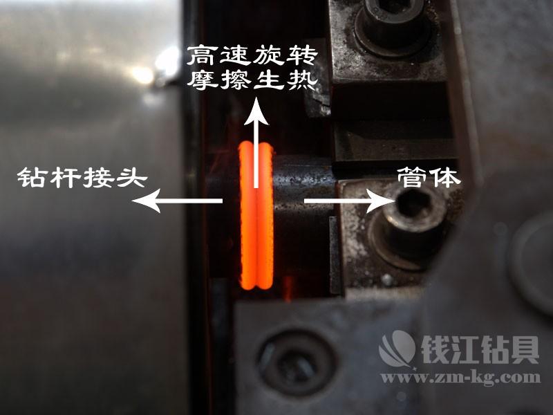 钻杆摩擦焊接