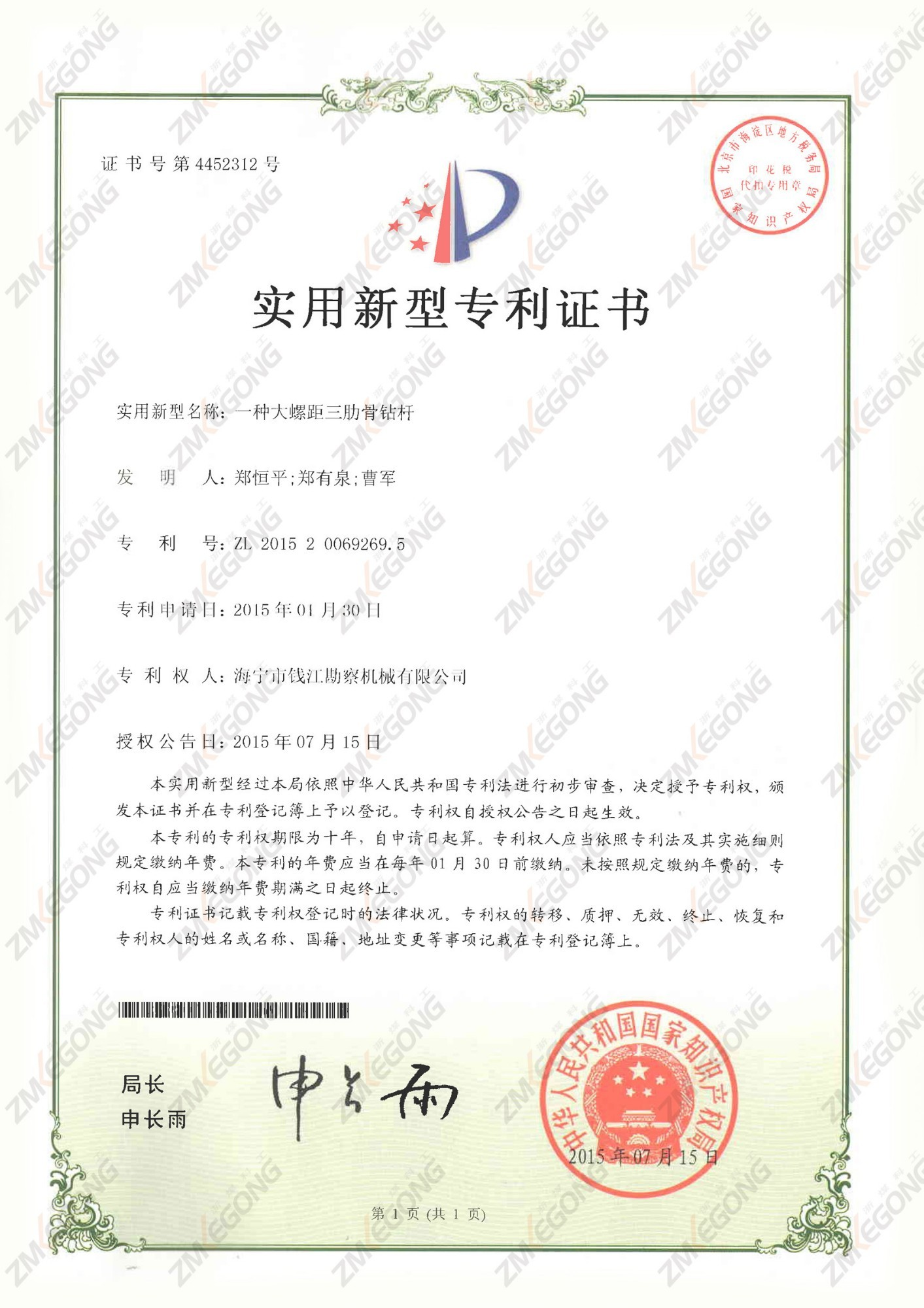 三肋骨钻杆专利证书