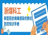 浙煤科工新型冠病毒防控员工返岗防护注意项事